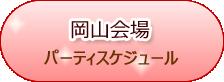 岡山会場パーティースケジュール