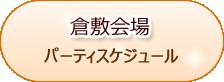 倉敷会場パーティスケジュール