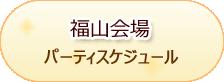 福山会場パーティスケジュール