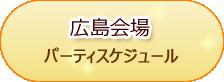 広島会場パーティスケジュール