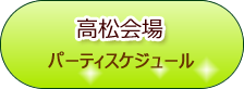 高松会場パーティスケジュール