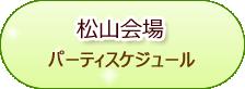 松山会場パーティスケジュール