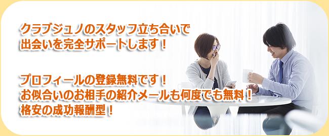 リアル恋人紹介サービス